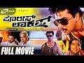 Police Lockup- ಪೋಲಿಸ್ ಲಾಕಪ್|Kannada Full HD Movie| FEAT. Arjun Sarja, Thyagarajan, Kavya