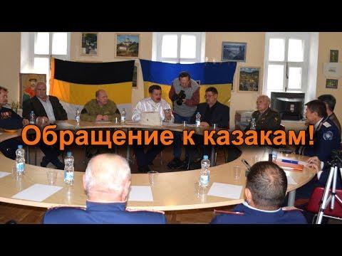 Обращение атаманов казачьих общественных организаций