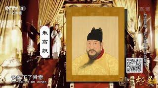 故宫往事--钦安殿里的短命皇帝  【国宝档案】720P