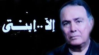 الفيلم العربي: إلا.. إبنتي
