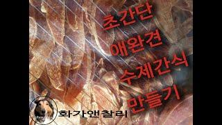 초간단 애완견 수제간식 만들기-닭가슴살 육포
