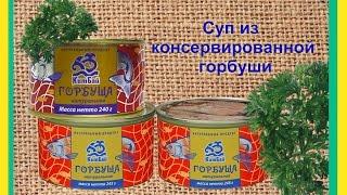 Простой рецепт супа из консервированной горбуши / A simple soup recipe from canned salmon