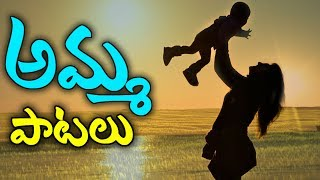 Latest Telugu Mother Songs -  Volga Videos 2018