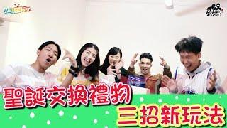 銘銘就 MMG│聖誕交換禮物三招新玩法!【隨時有梗系列】