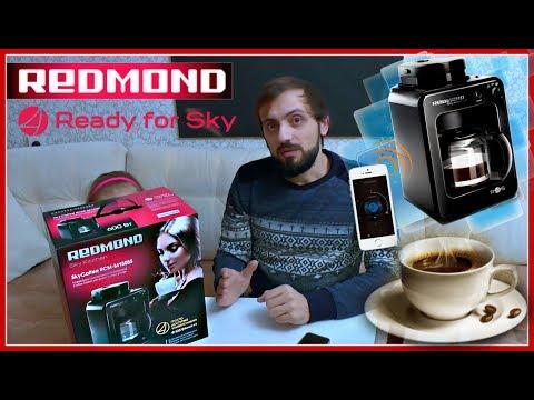 Обзор умной техники Кофеварка Redmond SkyCoffee M1505S черный / ПОКУПКИ В ИНТЕРНЕТЕ
