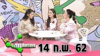 แชร์ข่าวสาวสตรอง I 14 ก.พ. 2562 Iไทยรัฐทีวี