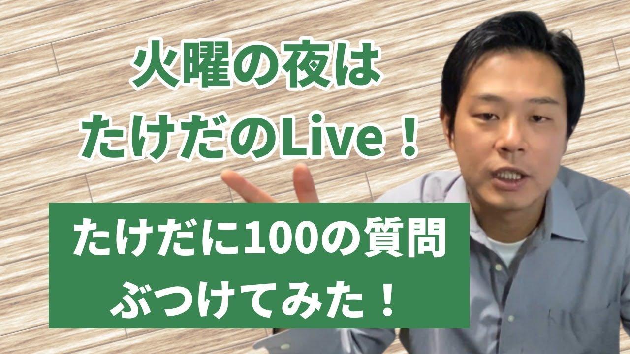 火曜の夜はたけだのLive!【たけだに100の質問!】