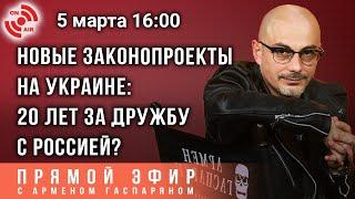 Новые законопроекты на Украине:  20 лет за дружбу с Россией?