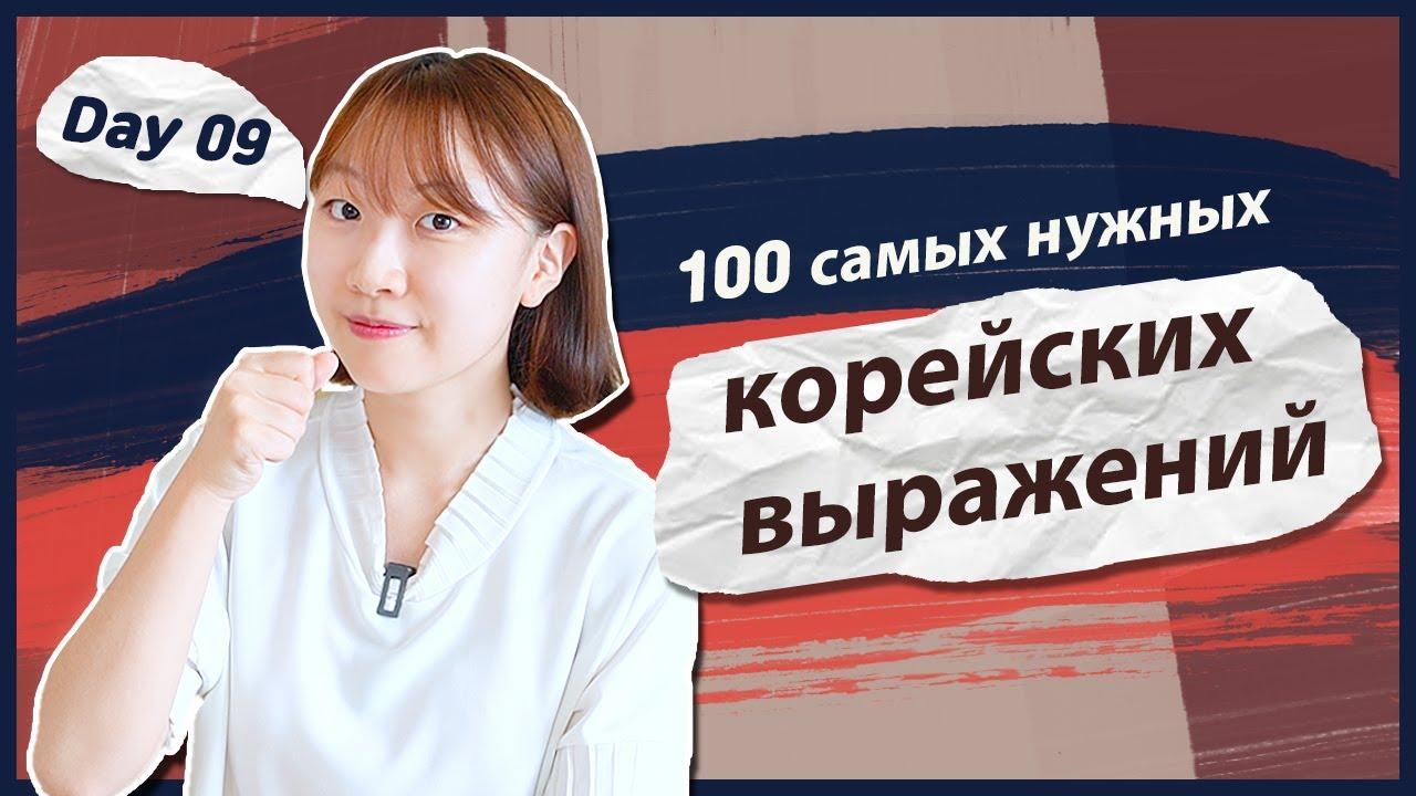 9 день -Учим с Чериш 100 нужных корейских выражений (во время еды) 한국어 100문장 외우고 왕초보 탈출하기