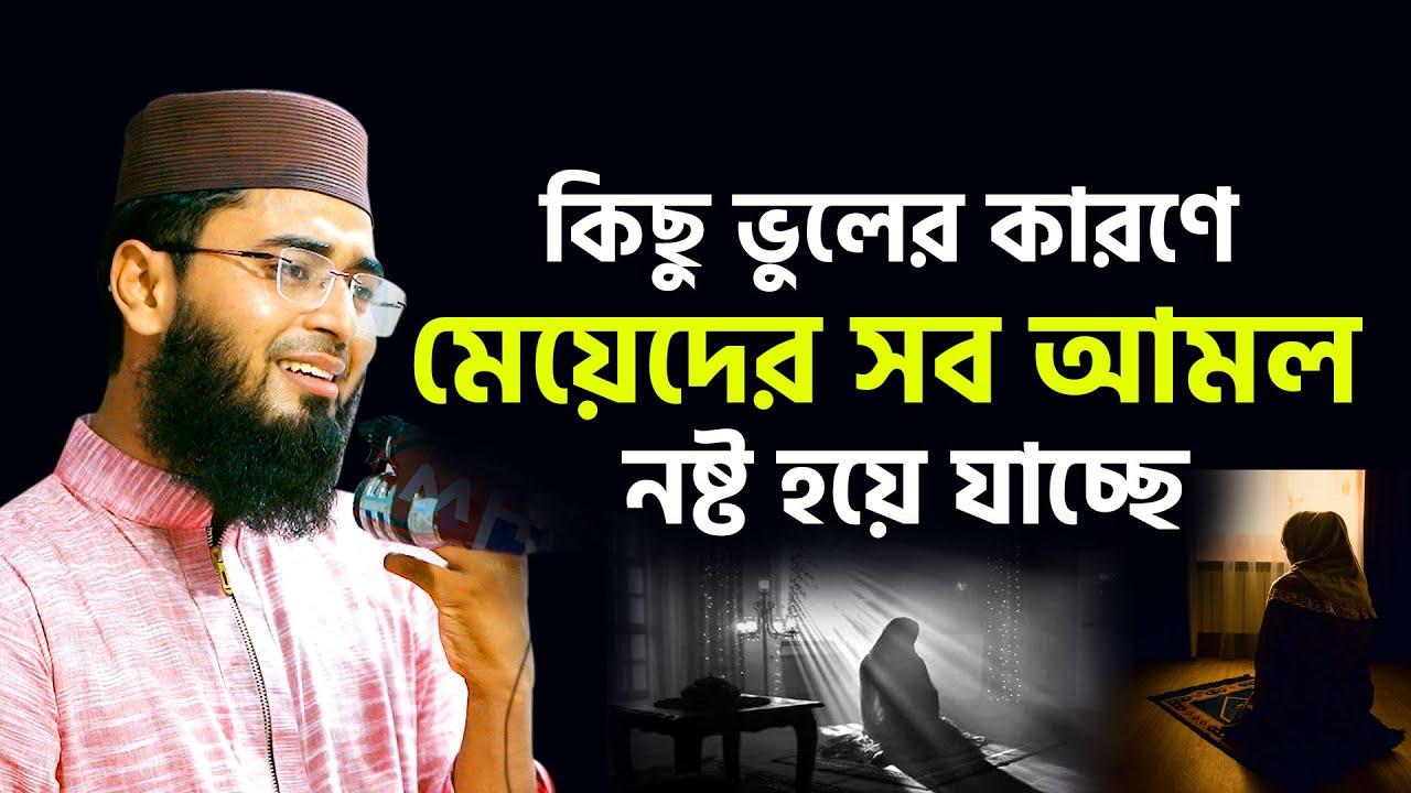 কিছু ভুলের কারণে মেয়েদের সব আমল নষ্ট হয়ে যাচ্ছে | New Azhari | Abrarul Haque Asif