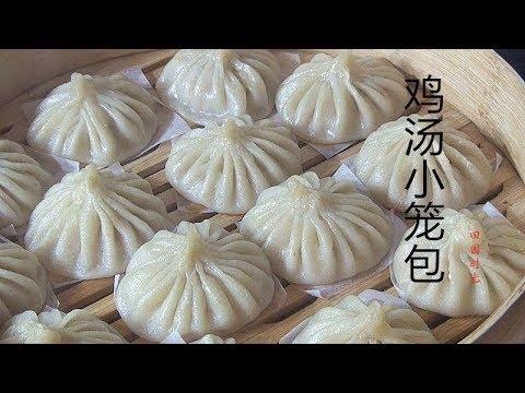 鸡汤小笼包 皮薄汤多 一口气吃好几个 xiao long bao【田园时光美食 】