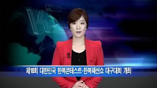 TCN 뉴스-'대구세계…