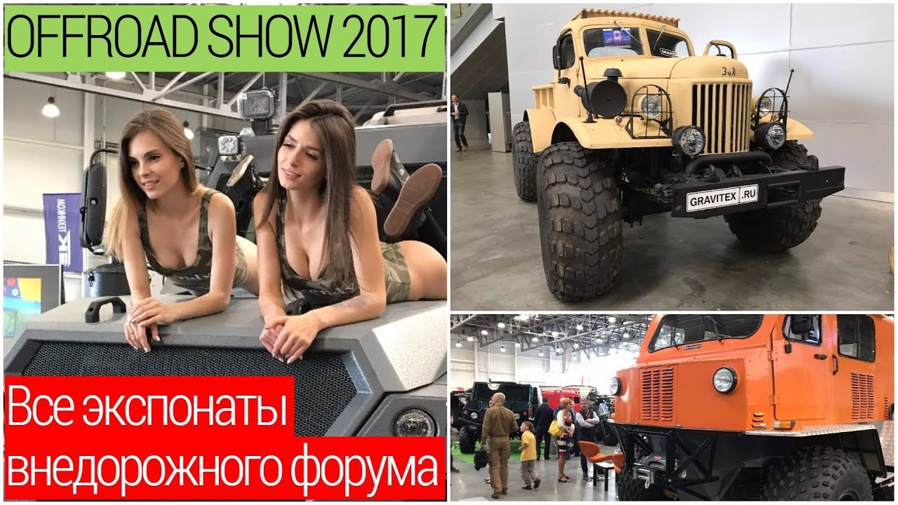 Вся выставка внедорожников Moscow off-road show 2017