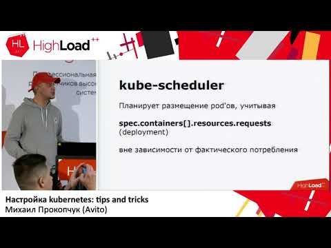 Настройка Kubernetes: Tips And Tricks / Михаил Прокопчук (Avito)