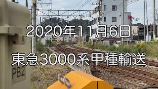 2020/11/06 東急3000系甲種輸送J-TREC入場(逗子)【再アップ】