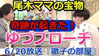 テレ朝6月20日12時(お昼)の『徹子の部屋』で尾木ママのお宝『ゆ...