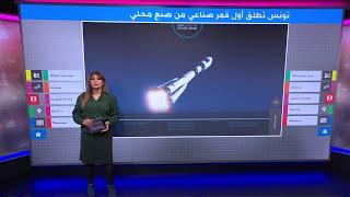 رحلة إلى الفضاء تدخل تونس التاريخ 🇹🇳