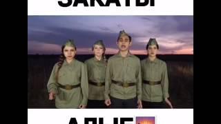 Закаты алые .Песня посвященная Великой Отечественной Войне ! видео снято для 9 мая