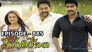 Episode 885 | 10-07-2019 | MogaliRekulu Telugu Daily Serial | Srikanth Entertainments | Loud Speaker