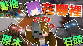 【巧克力】『Minecraft:Murder Mystery』 - 誰是殺手:新地圖探險x躲貓貓的終極對決 Ft. Moco馬麻