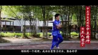 About Chung Cheng High Yishun 2014
