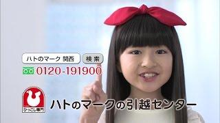 出演:小林星蘭 ハトのマークの引越センター関西 http://www.hato-kansa...