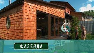 Фазенда - Деревенская терраса.  Выпуск от10.09.2017