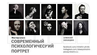 Алексей Никишин: «Психологический портрет» — открытый МК в Photoplay