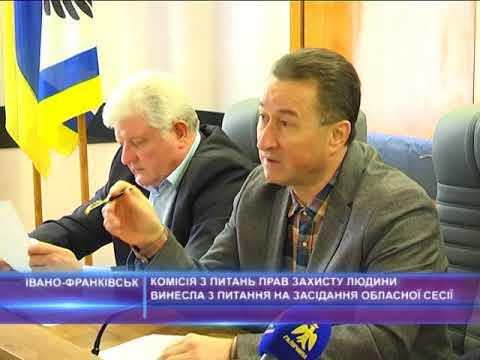 Комісія з питань захисту прав людини внесла 3 питання на засіданні обласної сесії