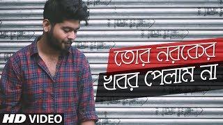 Tor Noroker Khobor Pelam Na Cover | Abir Biswas | charitraheen | Bangla New Song 2018
