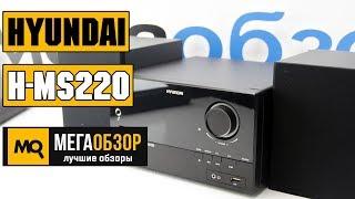 hyundai H-MS220 обзор микросистемы