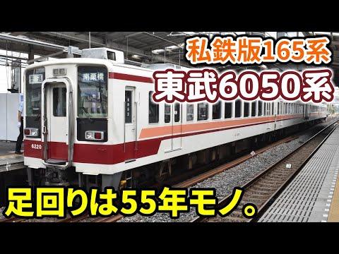 【迷/名列車で行こう】私鉄版165系 ~東武6050系~【チャンネル登録者6000人記念】