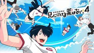 Watch Ani ni Tsukeru Kusuri wa Nai! 4 Anime Trailer/PV Online