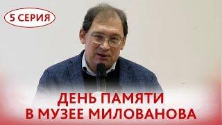 День памяти академика В. К. Милованова и профессора И. И. Соколовской  21 января 2019 г.