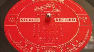 麻丘めぐみ- 「あこがれ」(1972) Side-A 1. 悲しみよこんにちは 2. 忘...