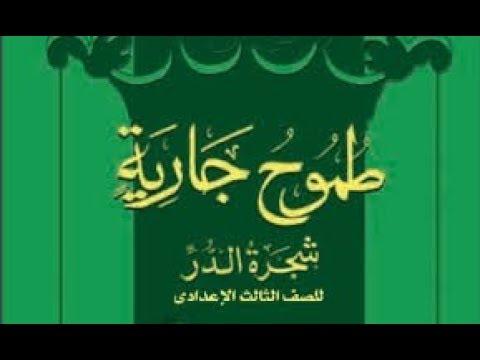 منهج اللغة العربية الصف الثالث الاعدادي الترم الأول كاملا