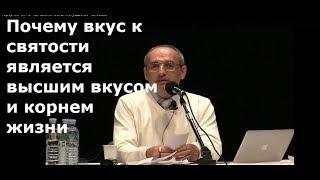 Торсунов О.Г.  Почему вкус к святости является высшим вкусом и корнем жизни