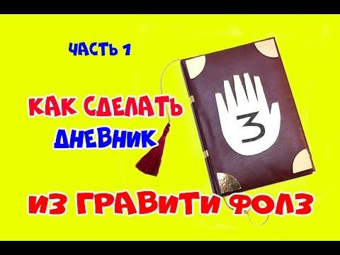 Как сделать дневник из Гравити Фолз 3 - своими руками  (подготовим все страницы)