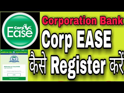 Corp EASE Registration (Corporation Bank) ||How To Register Corp EASE(MoobileBanking) Of Corp Bank||