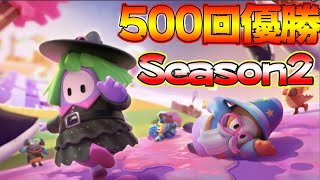 【fall guys】シーズン2配信開始!!最速攻略でクラウン乱獲するぞ!500回優勝者の初見シーズン2