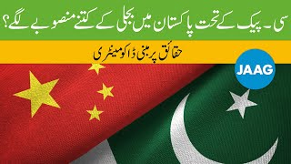 Documentary on Energy Projects in Pakistan | CPEC | Alag Expressions | HD