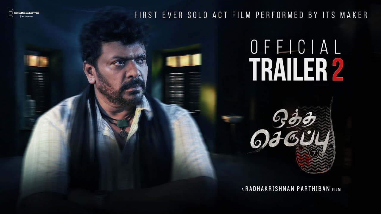Oththa Serupu - Moviebuff Trailer 02 | R Parthiban