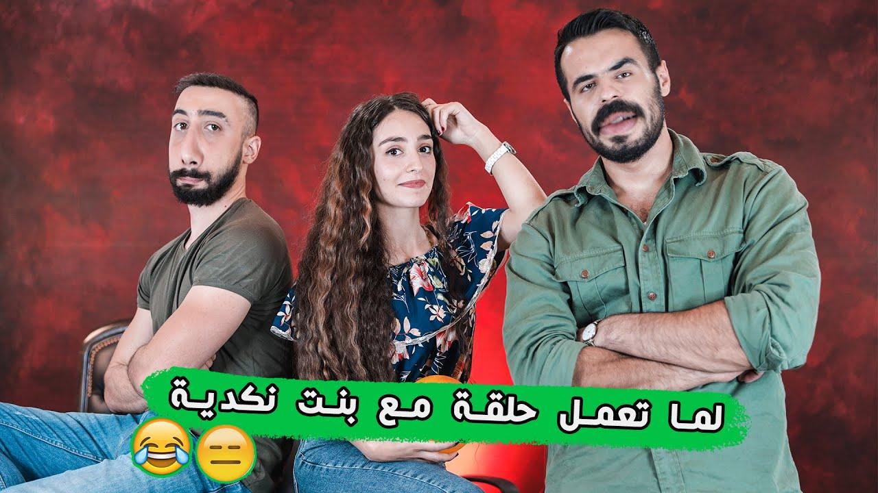 استضفنا بنت ممثلة سورية و خلتنا نر قص شرقي |ممنوع تضحك|