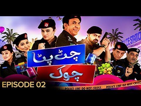 Chat Pata Chowk Episode 02 | Pakistani Drama | Sitcom |  9th December 2018 | BOL Entertainment
