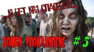 Зомби апокалипсис # 5 - выживание в майнкрафт с модами