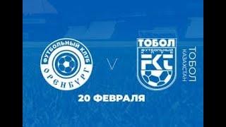 Третьи зимние сборы Матч 3 Оренбург Тобол Казахстан Турция г Белек