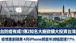 台防疫有成!傳2知名大廠欲擴大投資台灣|疫情重創蘋果 4月iPhone銷量年減幅度達77%|產業勁報【2020年5月13日】|新唐人亞太電視