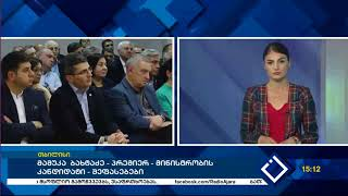 მამუკა ბახტაძე – პრემიერ - მინისტრობის კანდიდატი -შეფასებები