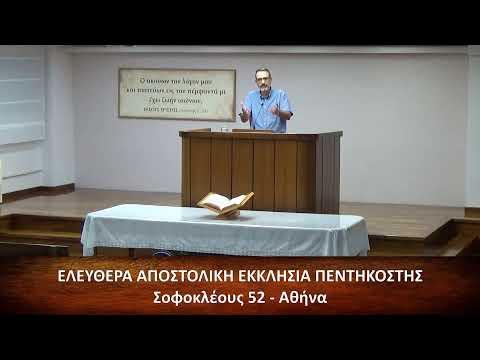 Κατά Ματθαίον Ευαγγέλιον κεφ. ια΄ (11) 15-30 // Αιμίλιος Μπαρμπάτος
