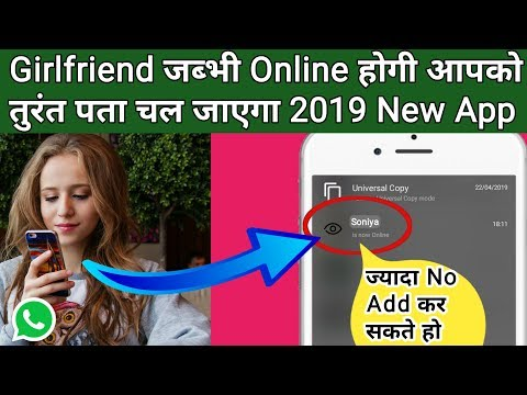 How To Get Notification When Someone Is Online On Whatsapp || Tech Narmis